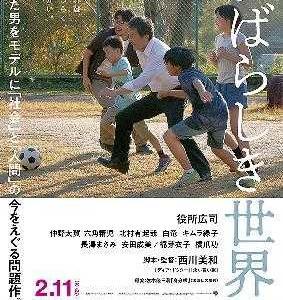 西川美和「すばらしき世界」OSミント
