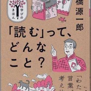 週刊 読書案内 高橋源一郎「読むって、どんなこと?(その3)」(NHK出版)