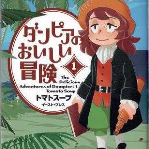 週刊 マンガ便 トマトスープ「ダンピアのおいしい冒険1・2」(イーストプレス)