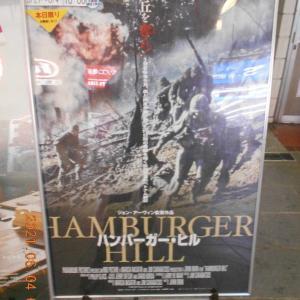 ジョン・アービン「ハンバーガー・ヒル」元町映画館