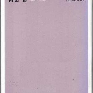 週刊 読書案内 内山節「戦後思想の旅から 著作集8」(農文協)
