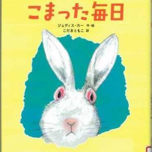 週刊 読書案内 ジュディス・カー「ウサギとぼくのこまった毎日」(徳間書店)