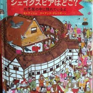 週刊「ジージの絵本」ティリー(絵)アンナ・クレイボーン(作)「シェイクスピアはどこ」(東京美術)