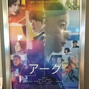 石川慶「Arc アーク」109シネマズHAT神戸