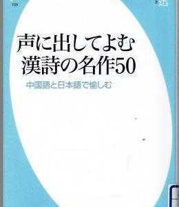 週刊 読書案内 荘魯迅「声に出してよむ漢詩の名作50」(平凡社新書)