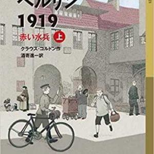 週刊 読書案内 クラウス・コルドン「ベルリン1919(上)」(岩波少年文庫)