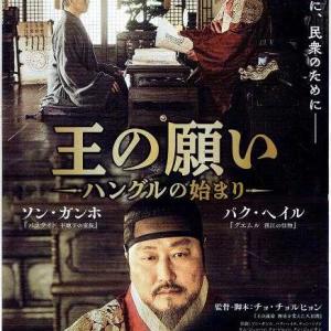 チョ・チョルヒョン「王の願い ハングルの始まり」元町映画館