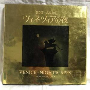 週刊 読書案内 奈良原一高『ヴェネツィアの夜』岩波書店