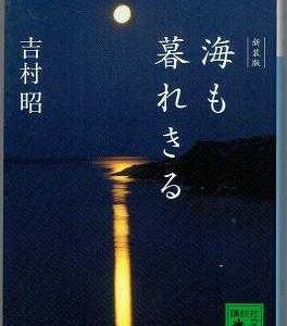 週刊 読書案内 吉村昭「海も暮れきる」(講談社文庫)