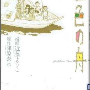 週刊 マンガ便 近藤ようこ・津原泰水「五色の舟」(KADOKAWA)