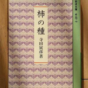 週刊 読書案内 寺田寅彦『柿の種』岩波文庫