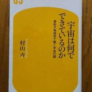 週刊 読書案内 村山斉『宇宙は何でできているのか』 幻冬舎新書