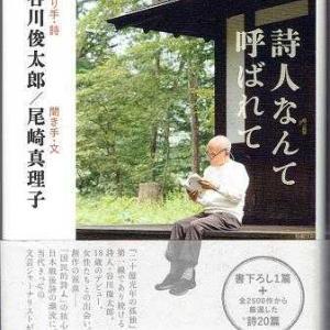 週刊 読書案内 谷川俊太郎・尾崎真理子「詩人なんて呼ばれて」(新潮社)