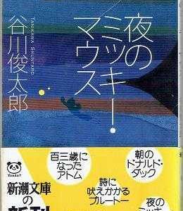 週刊 読書案内 谷川俊太郎「夜のミッキー・マウス」(新潮文庫)