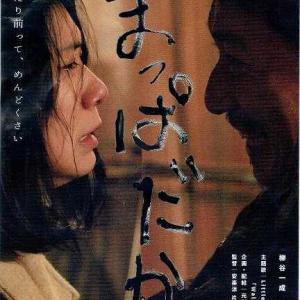 安楽涼 ・片山享「まっぱだか」元町映画館