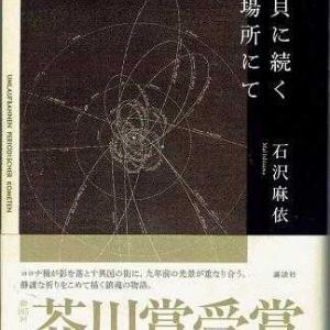 週刊 読書案内 石沢麻依「貝に続く場所にて」(講談社)