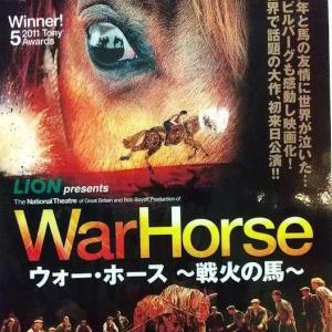 ナショナルシアター・ライブ「ウォー・ホース 戦火の馬」KAVC
