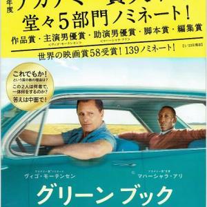 ピーター・ファレリー 「グリーンブックGreen Book」 OSシネマズ神戸ハーバーランド