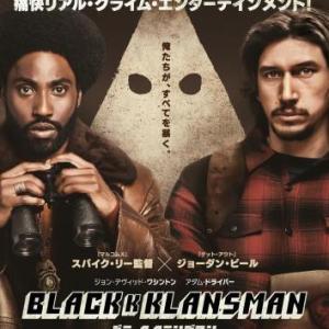 スパイク・リー Spike Lee 「ブラック・クランズマンBlacKkKlansman」 シネリーブル神戸