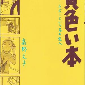 高野文子〈教室のマンガー「黄色い本」まで〉