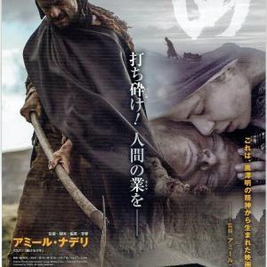 アミール・ナデリ Amir Naderi 「山 Monte」 元町映画館
