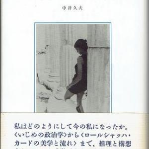中井久夫「アリアドネからの糸」(みすず書房)