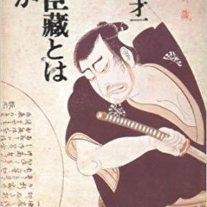 丸谷才一「日本文学史早わかり」 (講談社文芸文庫)