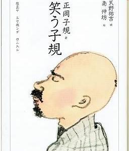 南伸坊「笑う子規」(ちくま文庫)