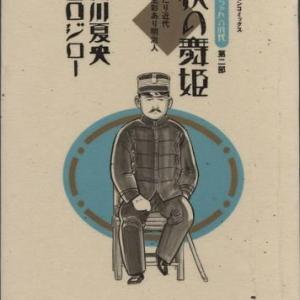 関川夏央・谷口ジロー「秋の舞姫」(双葉社)