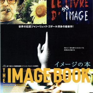 ジャン=リュック・ゴダール「イメージの本」シネ・リーブル神戸