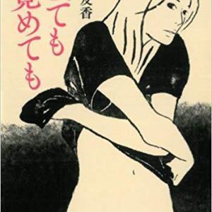 柴崎友香「寝ても覚めても」(河出文庫)