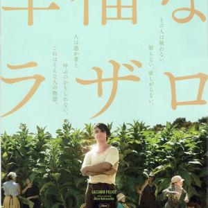 アリーチェ・ロルバケル「幸福なラザロ」シネ・リーブル神戸