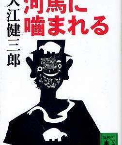 大江健三郎「河馬に噛まれる」(講談社文庫)