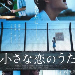 橋本光二郎 「小さな恋のうた」ハーバーランド・OS・シネマ