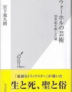 宮下規久朗「ウォーホルの芸術 20世紀を映した鏡」(光文社新書)