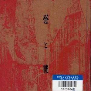 松浦寿輝「名誉と恍惚」(新潮社)