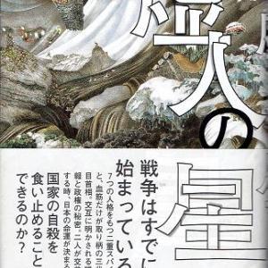 島田雅彦「虚人の星」(講談社)