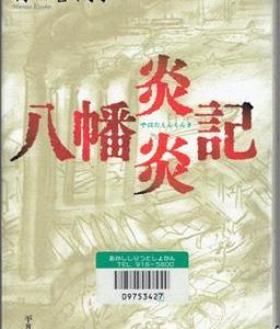 村田喜代子「八幡炎炎記」・「火環-完結編」(平凡社)