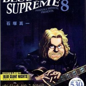 最新情報 石塚真一「BLUE GIANT SUPREME 8」(小学館)