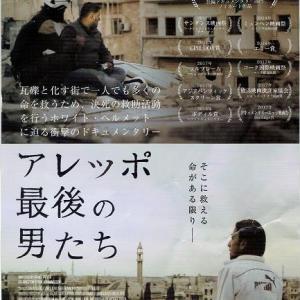 フィアース・ファイヤード「アレッポ 最後の男たち」元町映画館