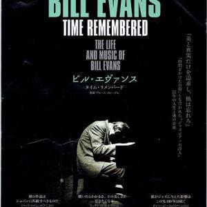 ブルース・スピーゲル「ビル・エヴァンス タイム・リメンバード」神戸アートヴィレッジ・センタ―