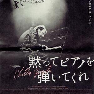 フィリップ・ジェディック 「黙ってピアノを弾いてくれ」( SHUT UP AND PLAY THE PIANO) シネリーブル神戸
