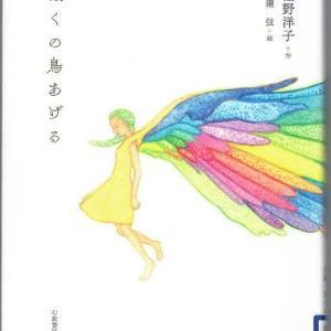 佐野洋子「ぼくの鳥あげる」(幻戯書房)