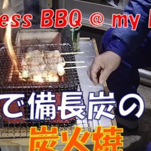 ★釣りに注意?3 豚バラネギ間串と豚レバーの美味しい食べ方・・・