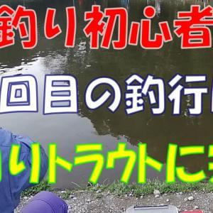 平日釣行記、1年ぶりの管釣りトラウトに完敗・下手丸出し???