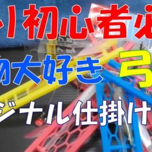 シーズン前の準備・・・弓角オリジナル仕掛け編