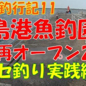 鹿島港魚釣園再オープン 2回目の釣行・・・
