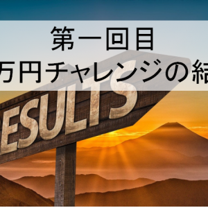 第一回目 一万円チャレンジの結果