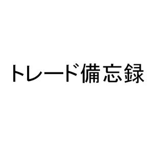 トレード備忘録 9/23