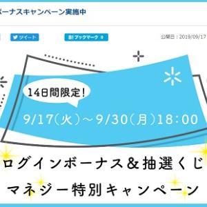 マネジー 秋のログインボーナスキャンペーン中!(9/30まで)